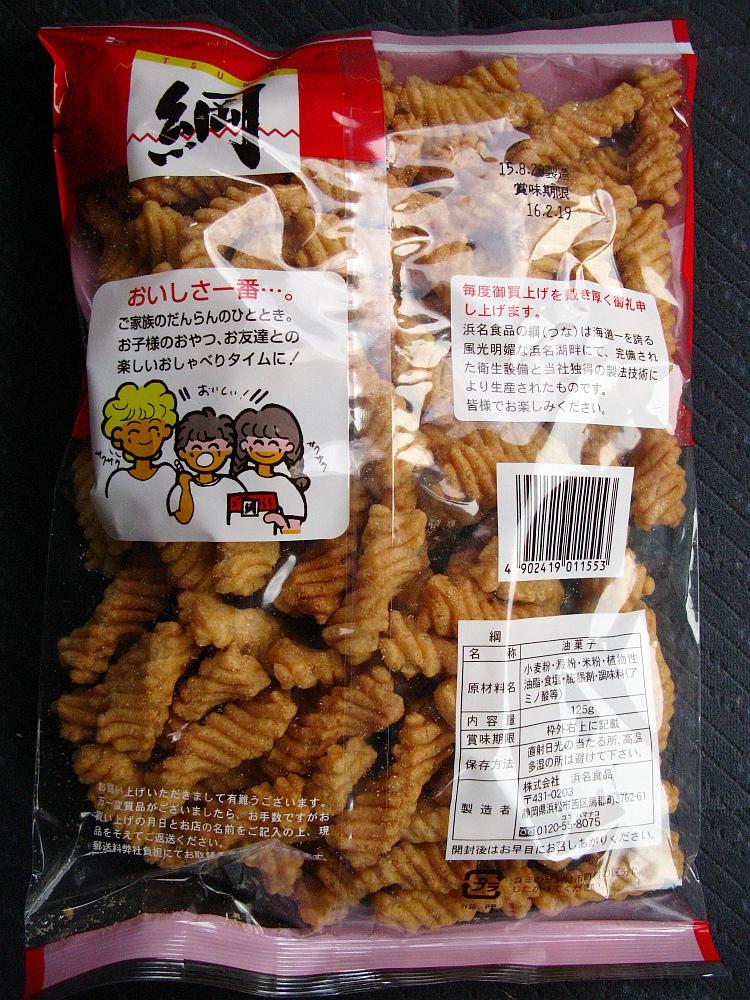2015_09_05 浜名食品 TSUNA 綱(油菓子)04
