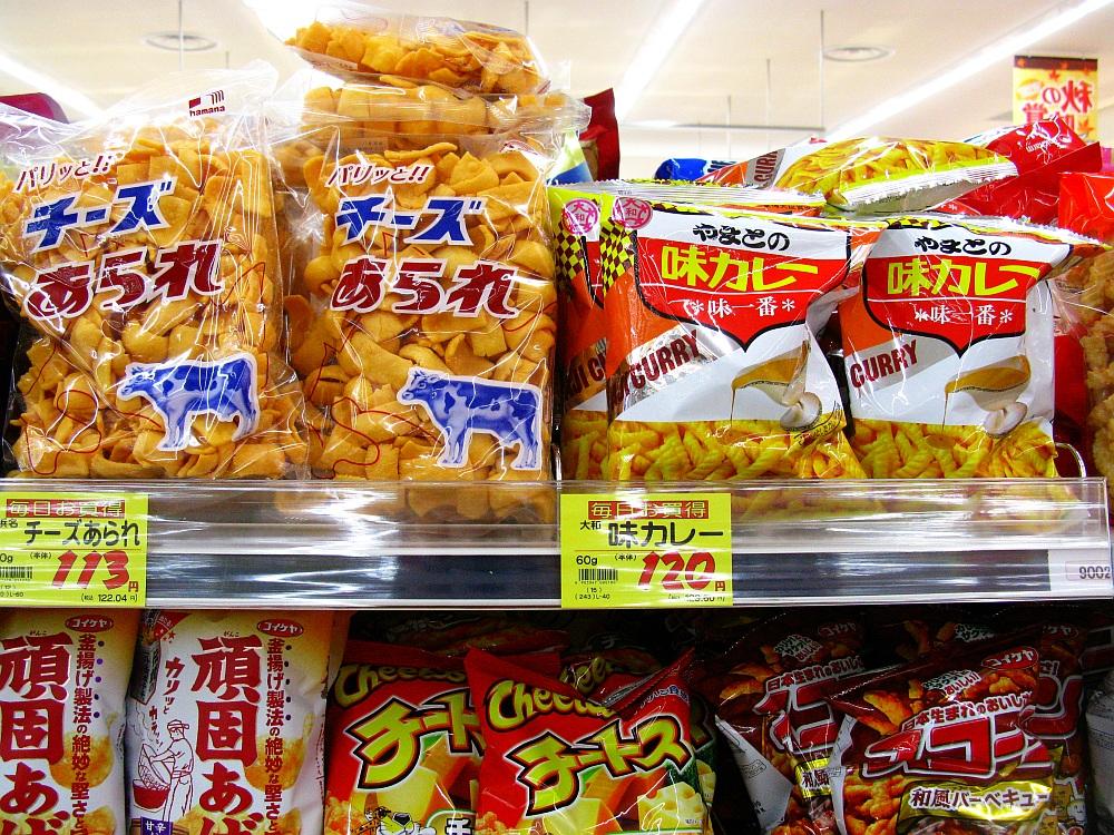 2015_09_05浜名食品:チーズあられ(アオキスーパー) (2)