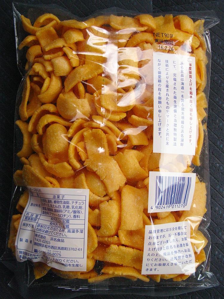 2015_09_05浜名食品:チーズあられ(アブヤス) (2)