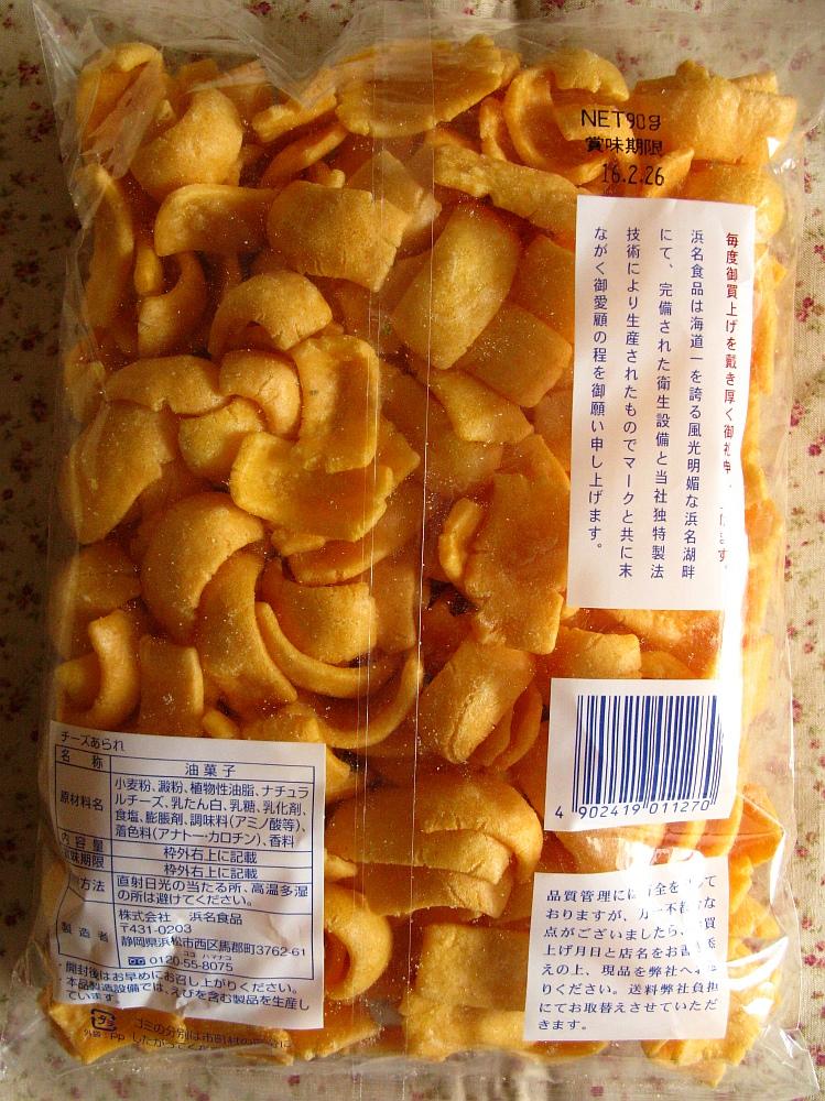 2015_09_12浜名食品:チーズあられ (3)
