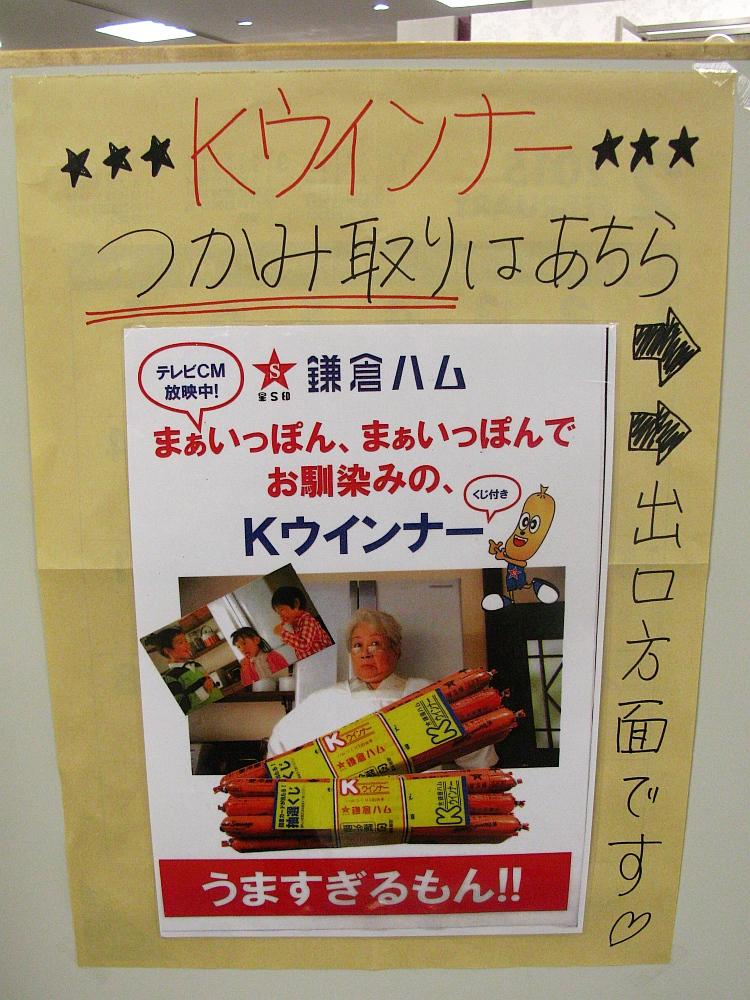 2015_02_28 松坂屋大食品市 鎌倉ハムKウインナーつかみ取り01