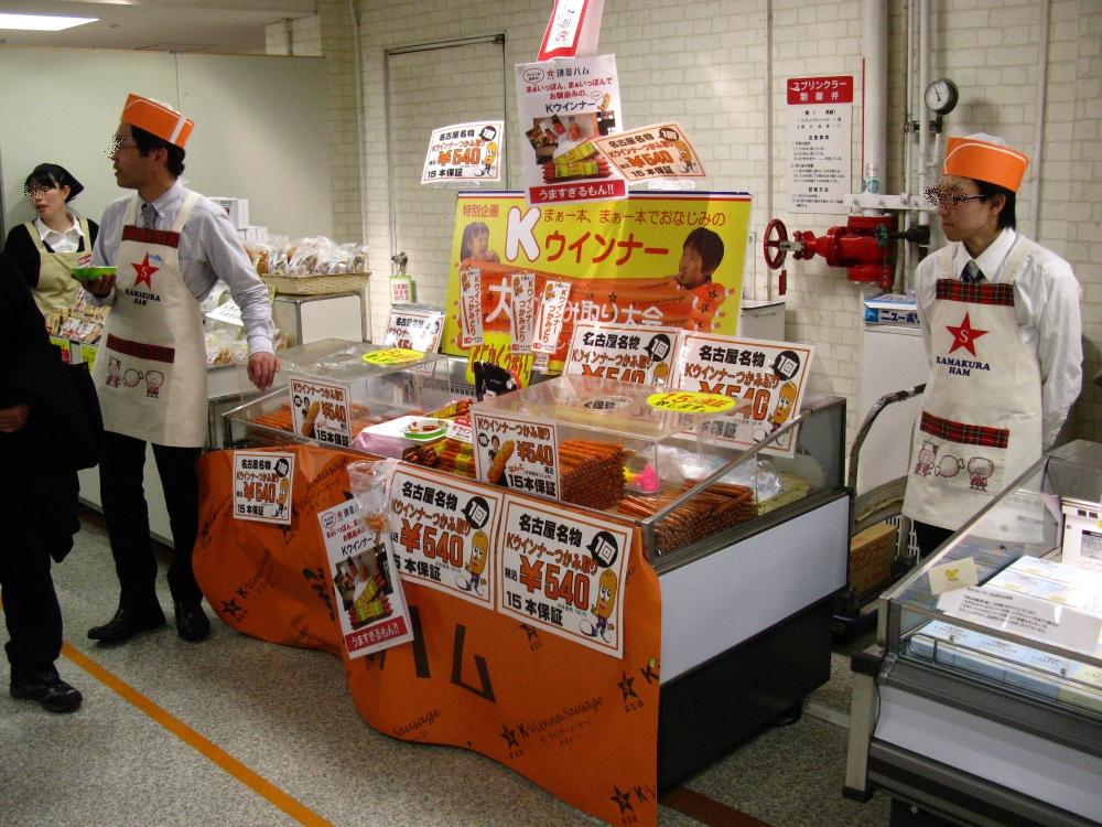 2015_02_28 松坂屋大食品市 鎌倉ハムKウインナーつかみ取り03