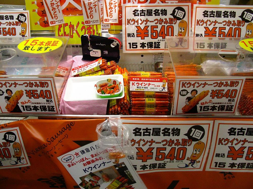 2015_02_28 松坂屋大食品市 鎌倉ハムKウインナーつかみ取り06