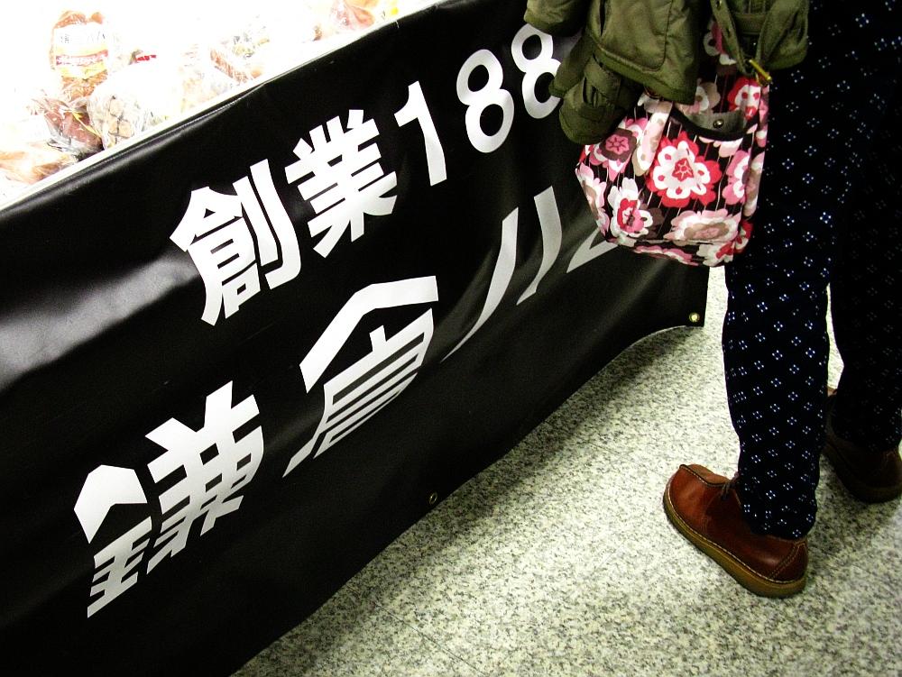 2015_02_28 松坂屋大食品市 鎌倉ハムKウインナーつかみ取り09