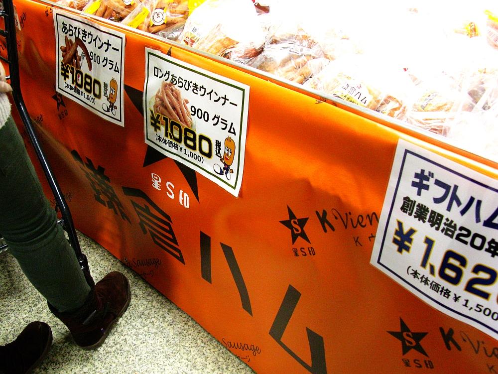 2015_02_28 松坂屋大食品市 鎌倉ハムKウインナーつかみ取り10