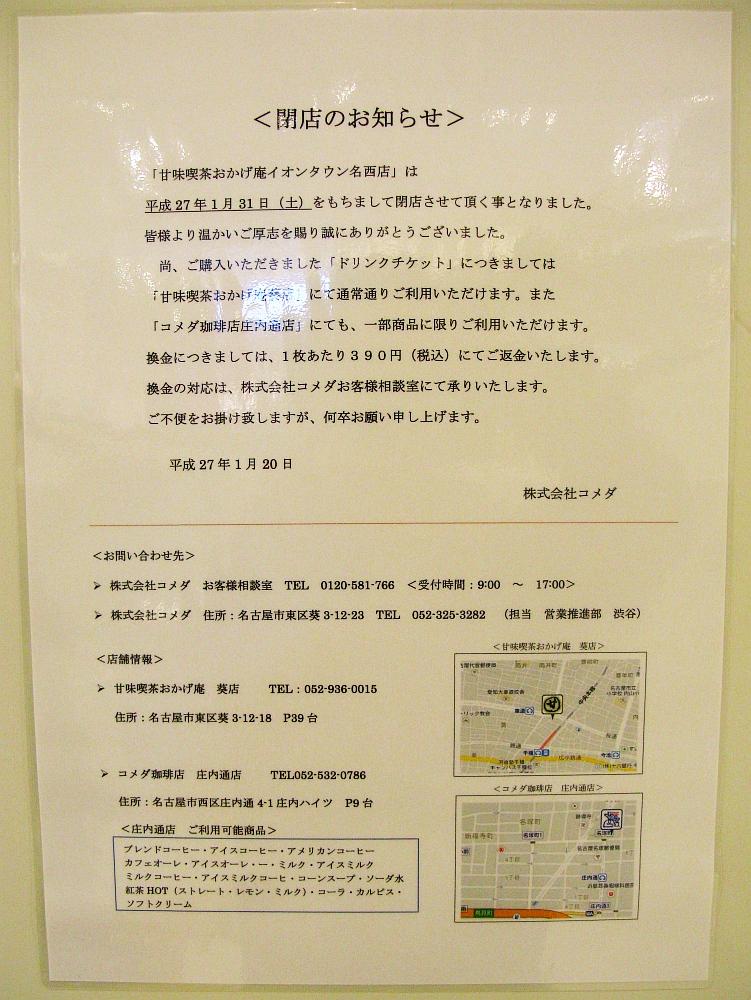2015_03_01イオン名西:おかげ庵閉店 (3)