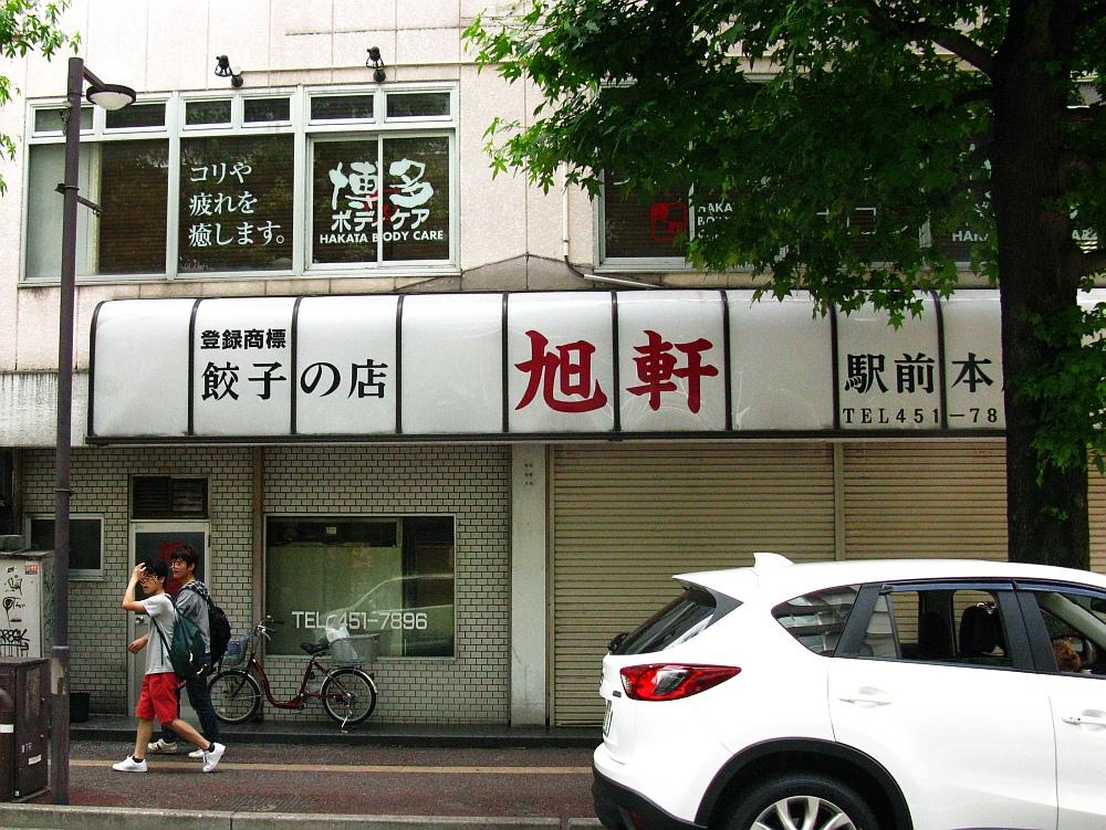 2017_07_01博多:餃子の店 旭軒 駅前本店04