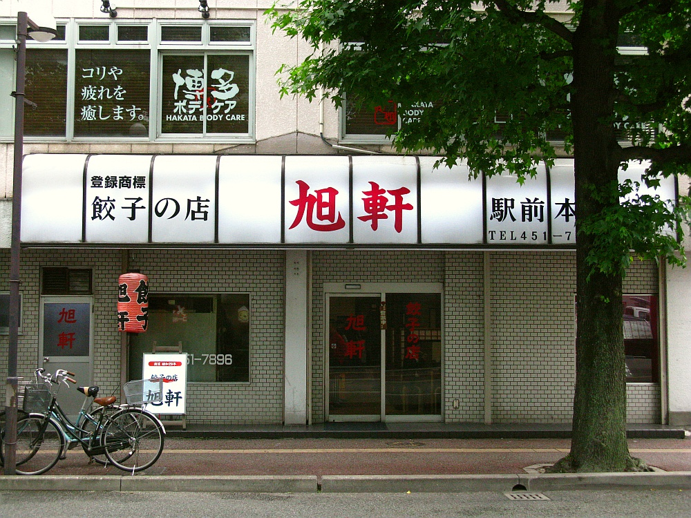 2017_07_01博多:餃子の店 旭軒 駅前本店08