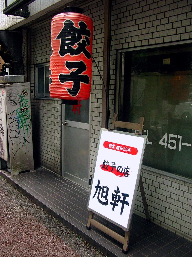 2017_07_01博多:餃子の店 旭軒 駅前本店13
