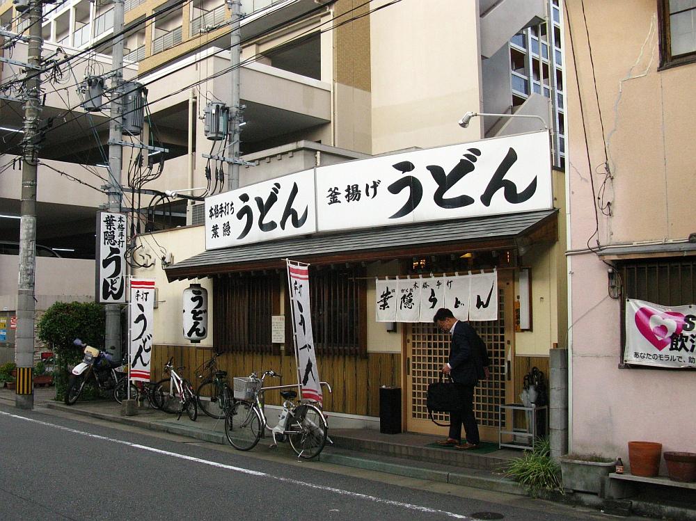 2017_07_01博多:葉隠うどん02