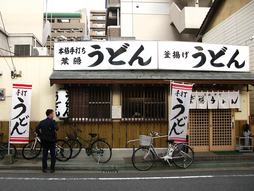 2017_07_01博多:葉隠うどん03