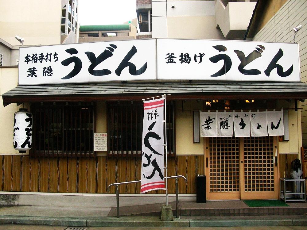2017_07_01博多:葉隠うどん05