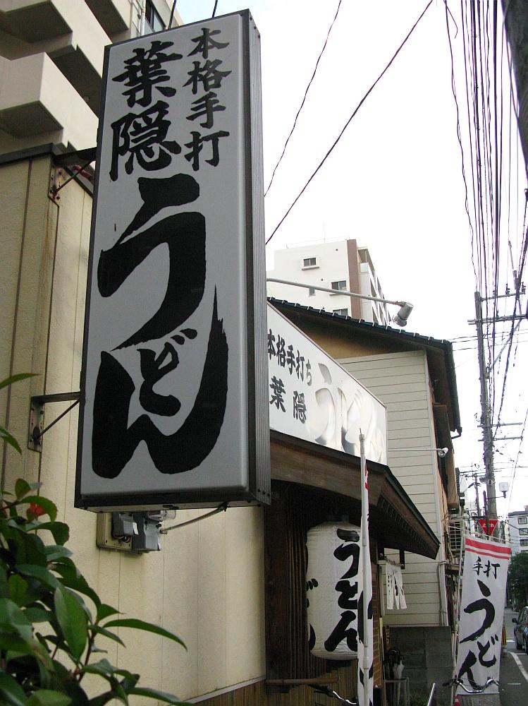 2017_07_01博多:葉隠うどん08