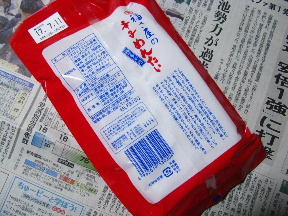 2017_07_03博多:マイング福さ屋 辛子めんたい切子02