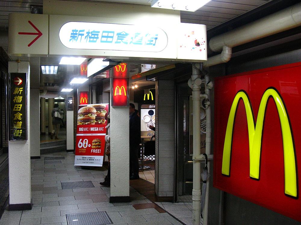 A マクドナルド 2013_01_23 新梅田食堂街 (3)