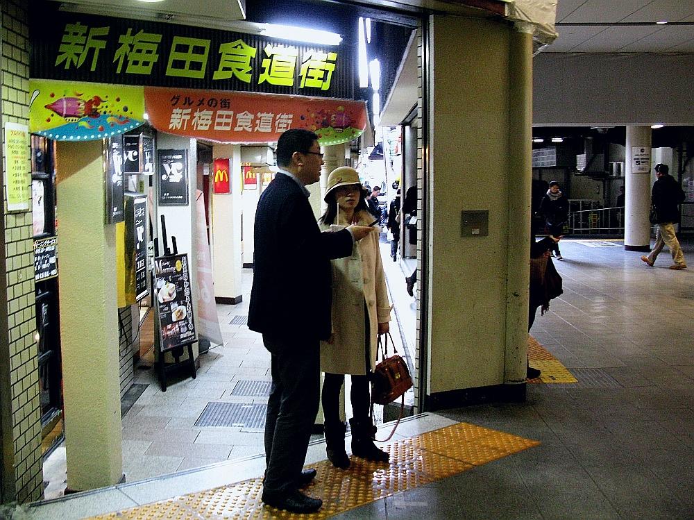 A マクドナルド 2013_01_23 新梅田食堂街 (4)
