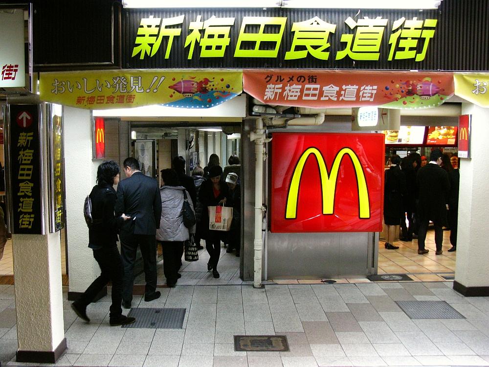 A マクドナルド 2013_01_23 新梅田食堂街- (13)