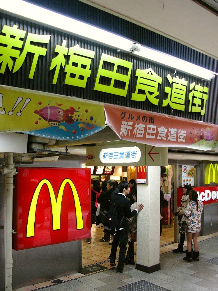 A マクドナルド 2013_03_27 新梅田食堂街 (2)