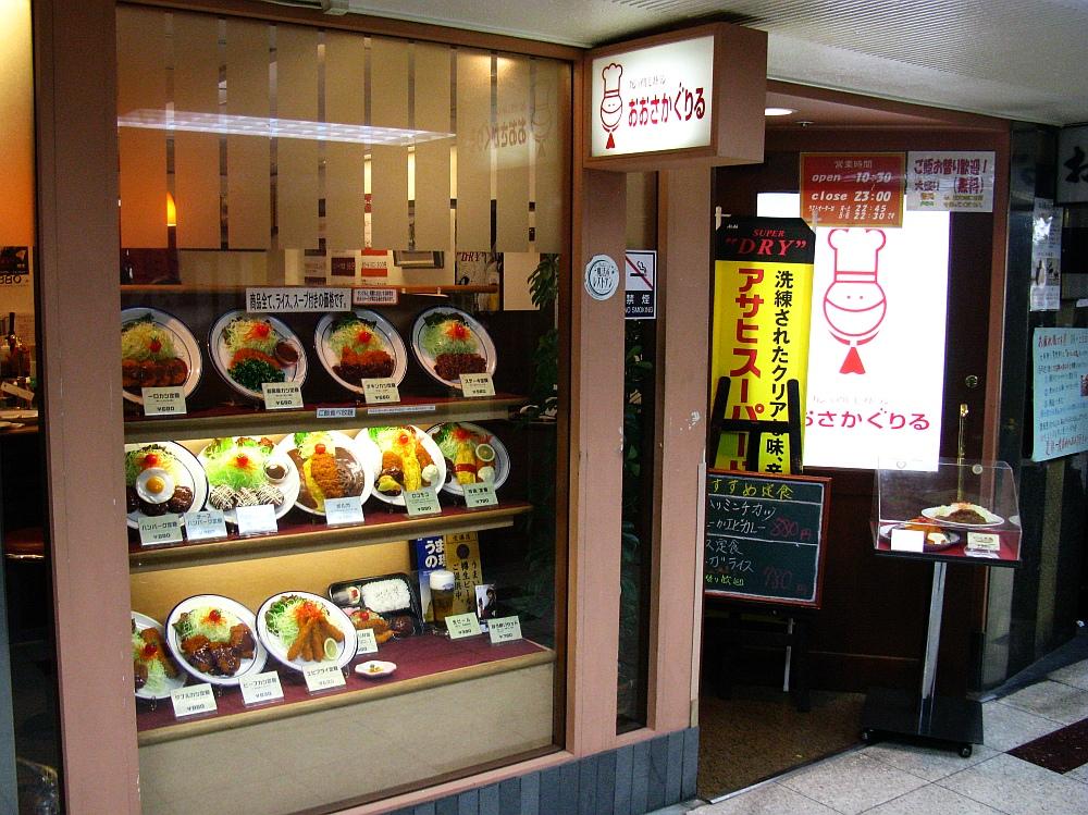 B おおさかぐりる 2013_01_23 新梅田食堂街- (18)