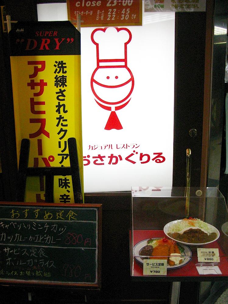 B おおさかぐりる 2013_01_23 新梅田食堂街- (19)