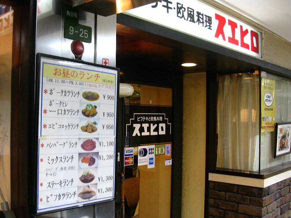 B スエヒロ 2013_01_23 新梅田食堂街 (6)
