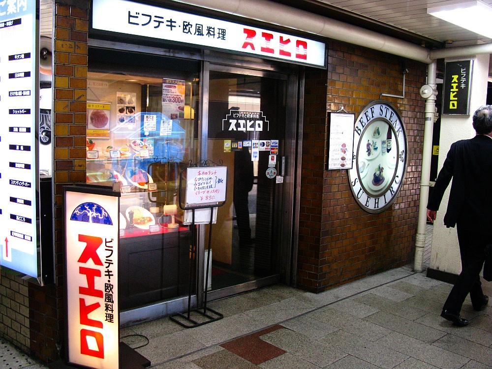 B スエヒロ 2013_07_26 新梅田食堂街 (3)
