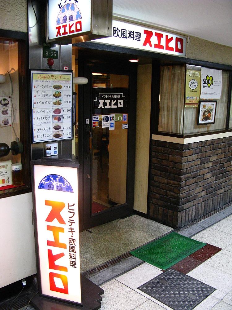 B スエヒロ 2013_07_26 新梅田食堂街- (11)