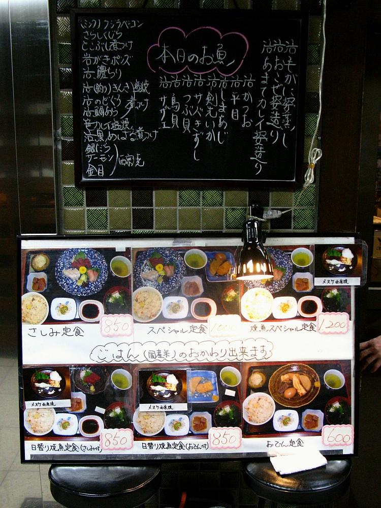 B 鮮魚料理 丸 2013_07_26 新梅田食堂街 (5)