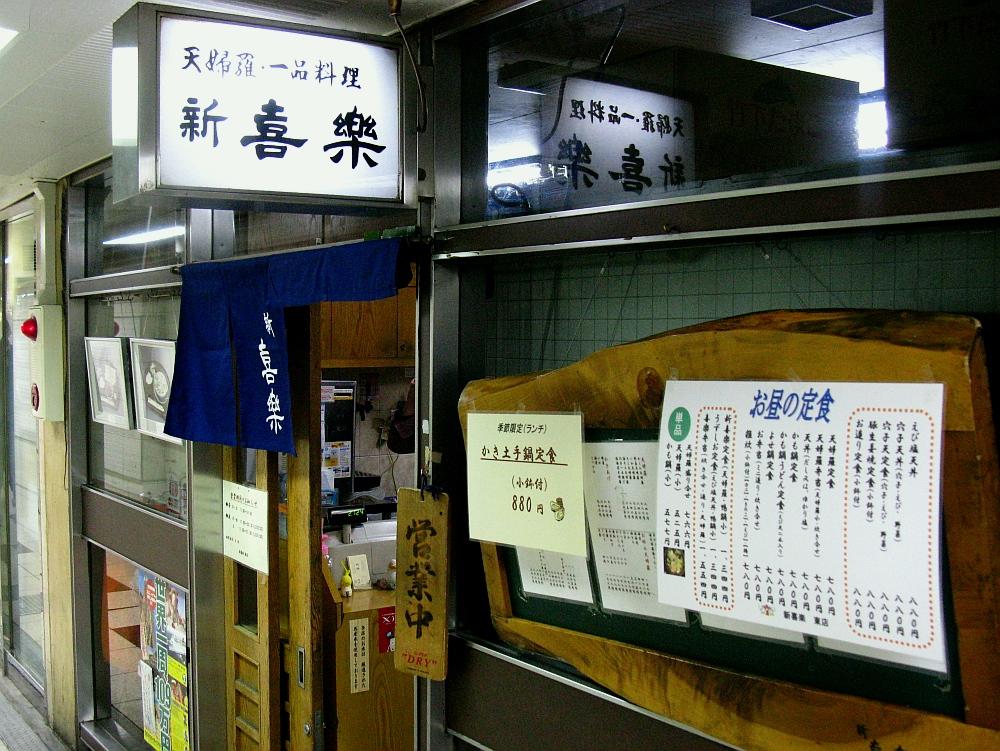 C 新喜楽 2013_01_23 新梅田食堂街- (12)