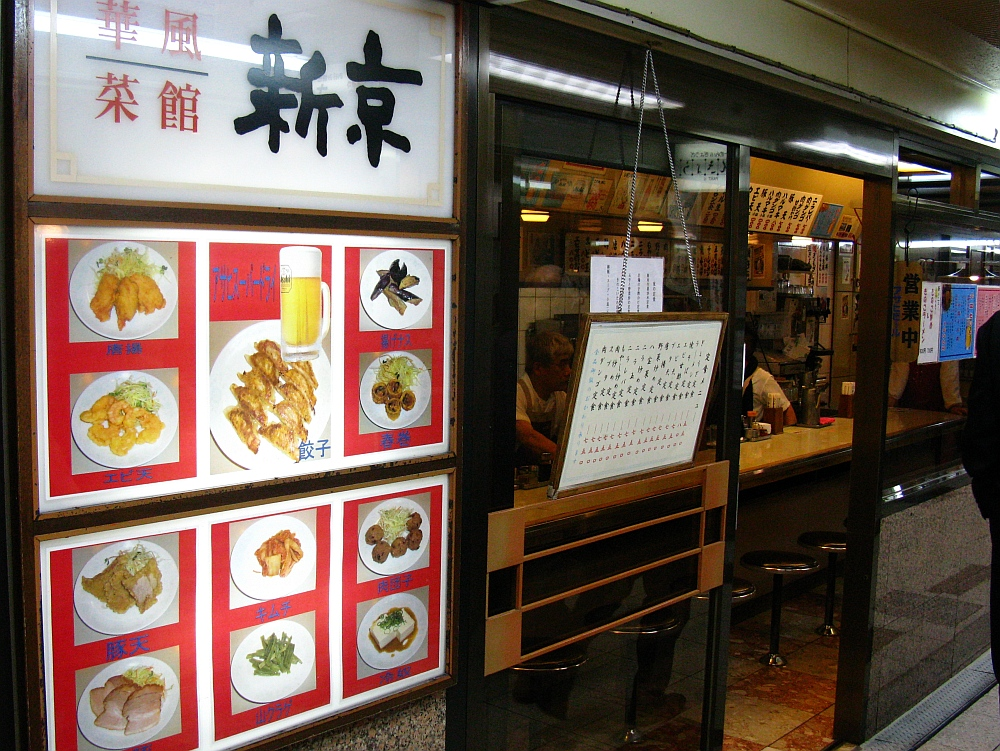 C 新京 2013_01_23 新梅田食堂街- (14)