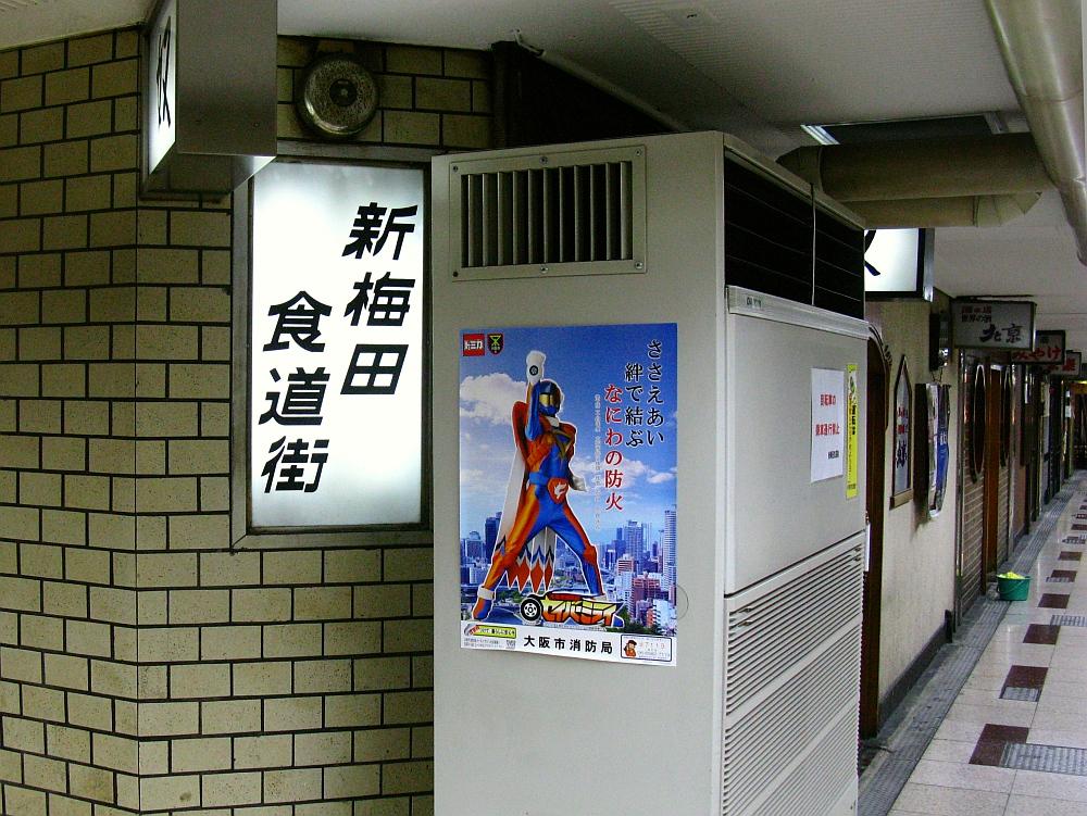 D 2013_01_23 新梅田食堂街 (7)