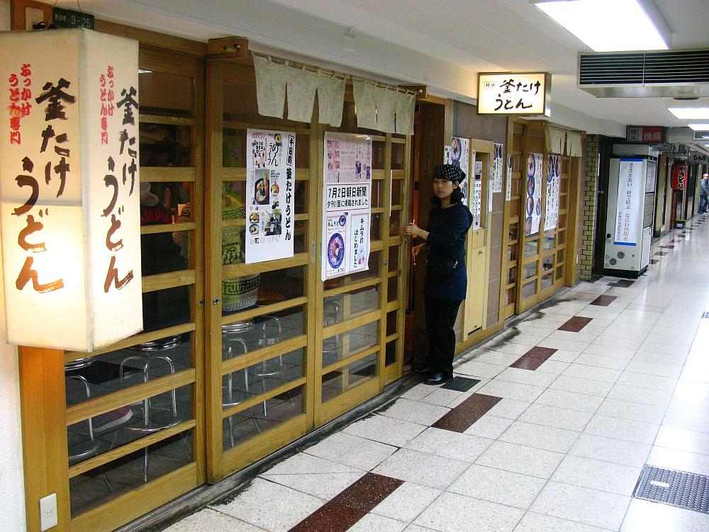 D 釜たけうどん 2013_01_23 新梅田食堂街- (21)
