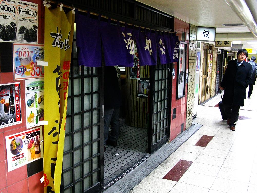 D 酒処 奴 2013_01_23 新梅田食堂街 (8)