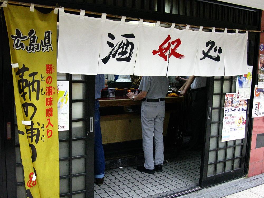 D 酒処 奴2013_09_04 新梅田食堂街 (1)