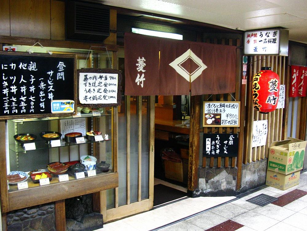D 菱竹 2013_01_23 新梅田食堂街- (17)
