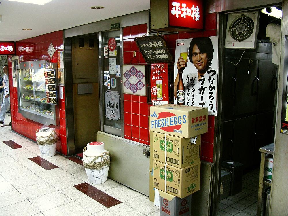 D 平和楼 2013_07_26 新梅田食堂街- (22)