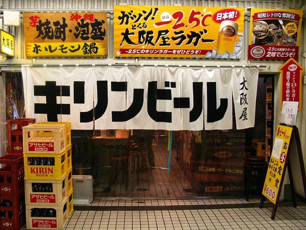 E 大阪屋 2013_01_23 新梅田食堂街- (24)