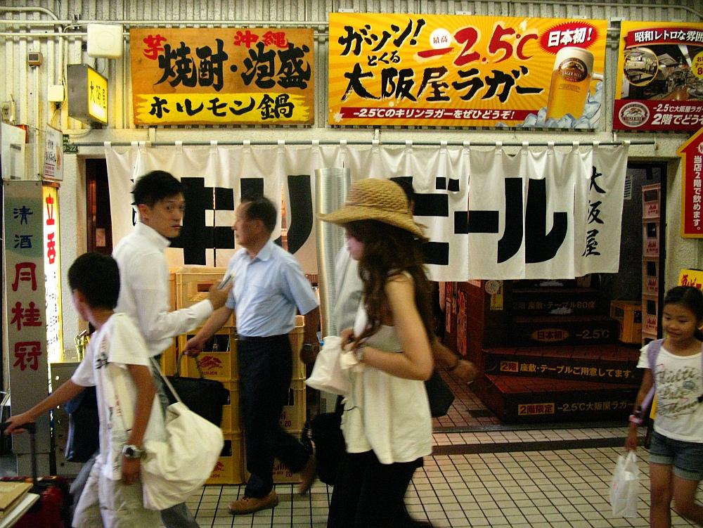 E 大阪屋 2013_07_26 新梅田食堂街- (13)