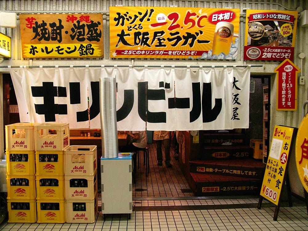 E 大阪屋 2013_07_26 新梅田食堂街- (14)