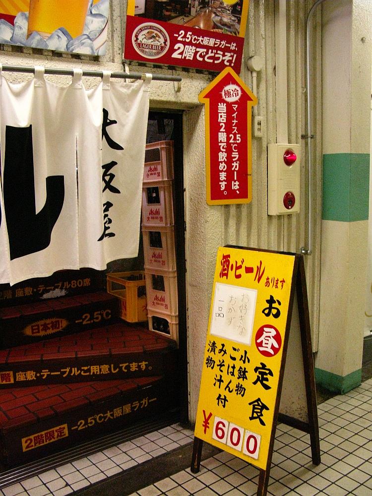 E 大阪屋 2013_07_26 新梅田食堂街- (15)