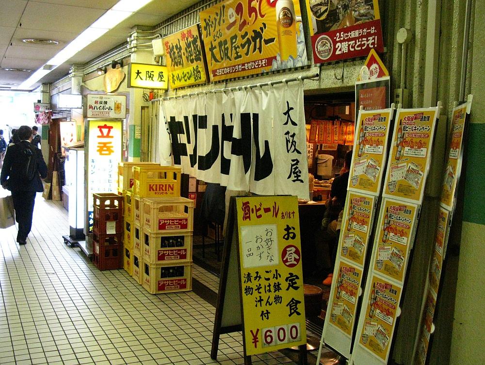 E 大阪屋 2014_05_21 新梅田食堂街 (3)