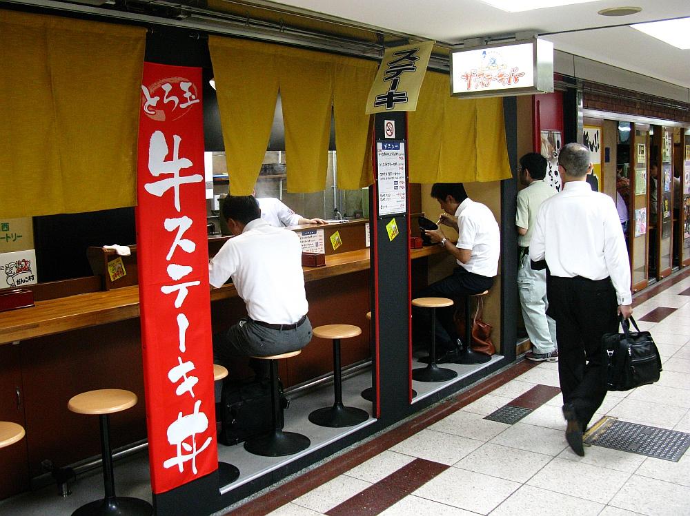 F ザ・ステーキバー 2013_07_17 新梅田食堂街 (2)