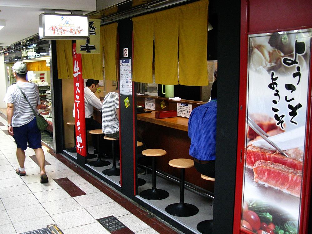 F ザ・ステーキバー 2013_07_26 新梅田食堂街- (21)