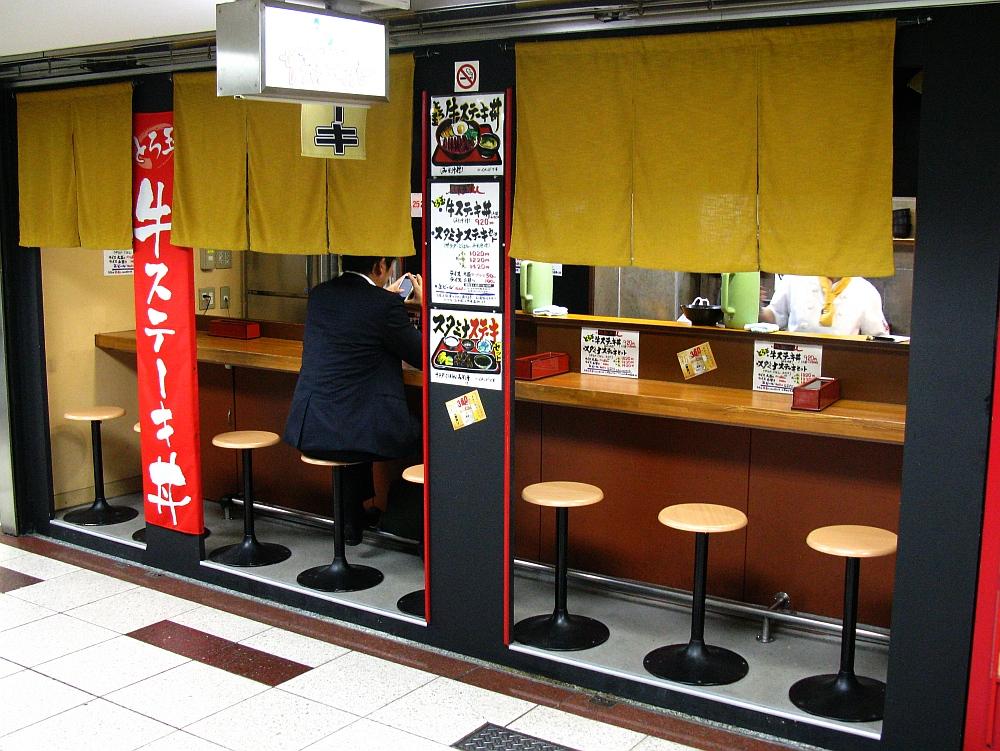 F ザ・ステーキバー 2014_05_21 新梅田食堂街 (2)