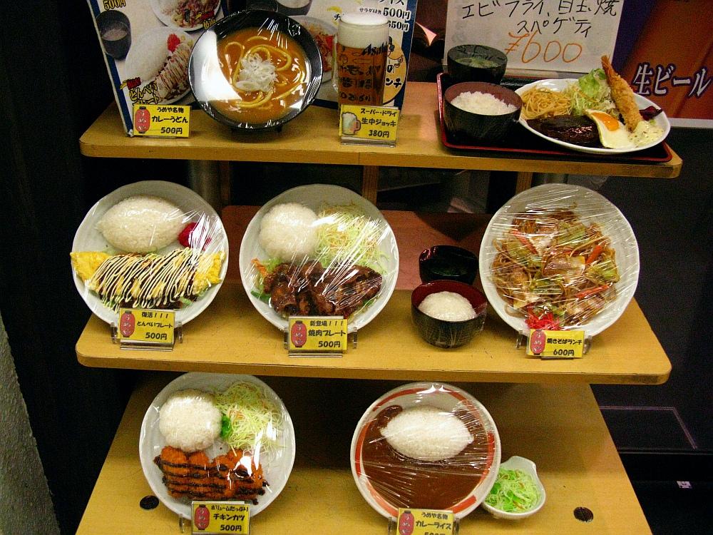 G STANDINGBAR うめや 2013_07_26 新梅田食堂街- (18)