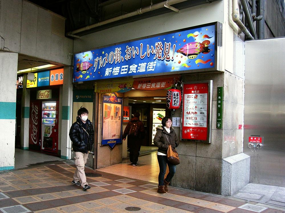 G はなだこ 2013_01_23 新梅田食堂街 (1)