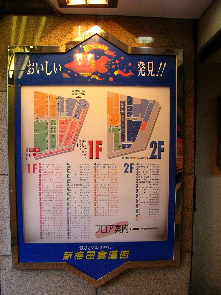 G はなだこ 2013_01_23 新梅田食堂街 (2)