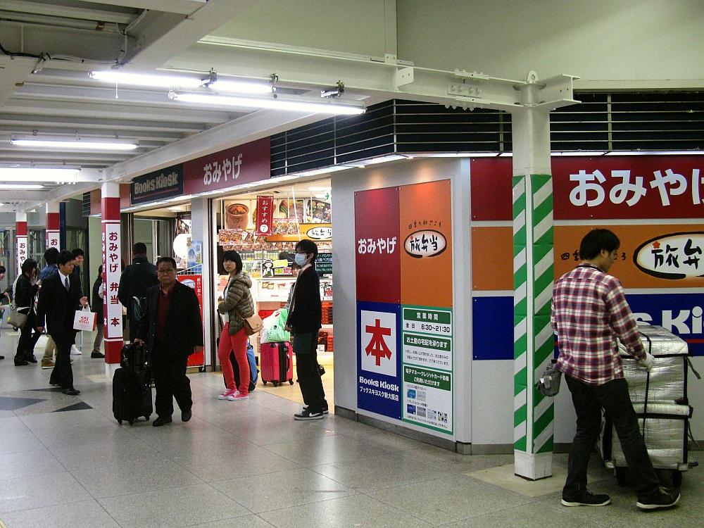 2014_03_18 新大阪駅:改装中02
