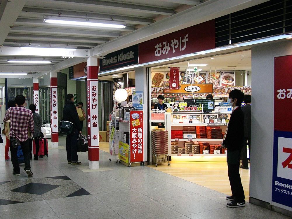 2014_03_18 新大阪駅:改装中03