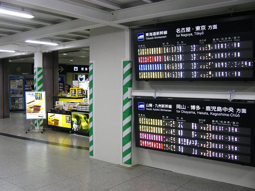 2014_03_18 新大阪駅:改装中05